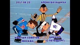 2017.08.23 Крылья Советов- Динамо С-Пет 1:3
