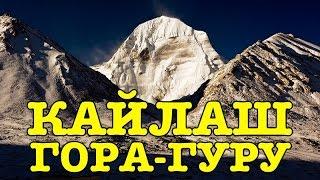 Гора-гуру Кайлаш (Гималайская Сиддха-Йога)