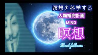 【人類補完計画】瞑想を科学する
