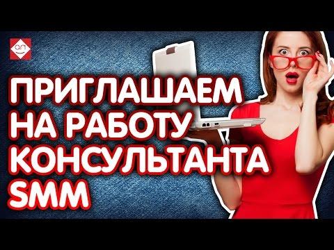 Видео Вакансия на работу в гостиницу горничной