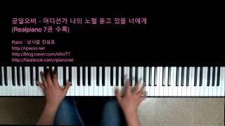 공일오비(015B) - 어디선가 나의 노랠 듣고 있을 너에게 (Piano Cover)