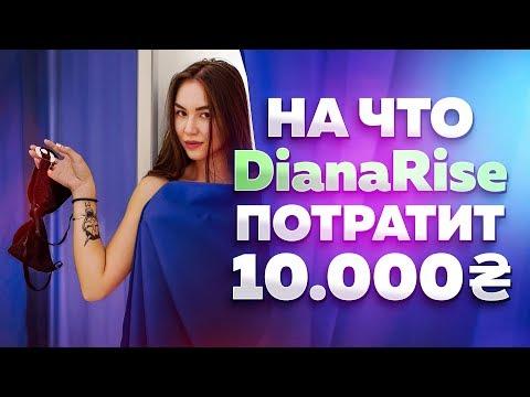 НА ЧТО ПОТРАТИТ DIANA RICE 30000 рублей???