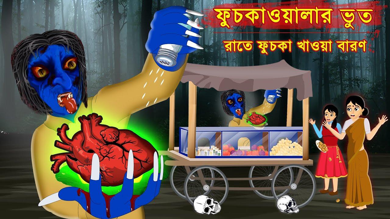 ফুচকাওয়ালার ভুত | রাতে ফুচকা খাওয়া বারণ | Fuchkawala Bhut | Rupkothar Golpo | Bangla Cartoon