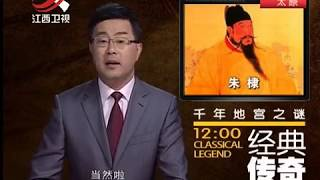 《经典传奇》千年地宫之谜[高清版]