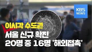 코로나19 수도권 상황...서울아산병원 43명 동일집단…