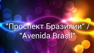 """Из сериала """"Проспект Бразилии"""" / """"Avenida Brasil"""""""