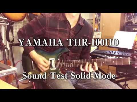 YAMAHA THR 100HD Sound Test Solid Channel ヤマハ アンプ試奏動画 ソリッドチャンネル 杉山つよし