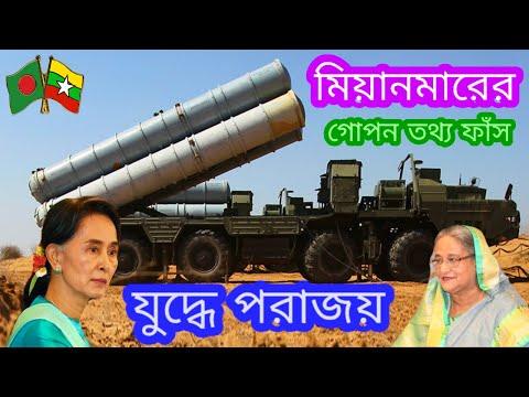 Bangladesh vs Myanmar Military Power || মিয়ানমার সেনাবাহিনীরগোপন তথ্য ফাঁস
