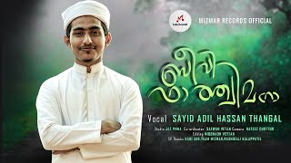 Beevi Fathima - Cover version | Sayyid Adhil Hassan |Shukoor Irfani chembarikka| Mizmar records 2021