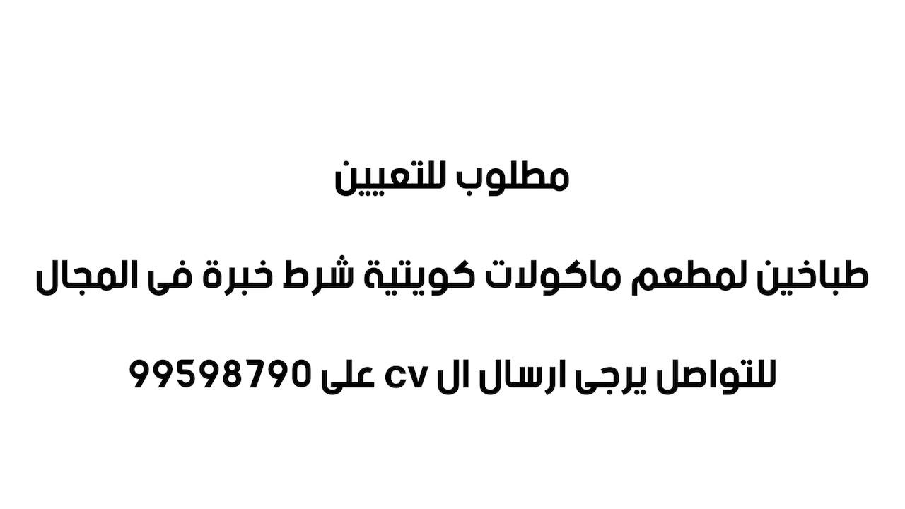 وظائف وفرص عمل بدولة الكويت 2018 حقيقية