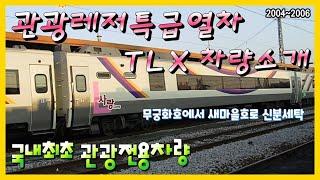 관광레저특급열차 TLX 차량소개