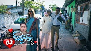 Sihini | Episode 03 - (2020-02-06) | ITN Thumbnail