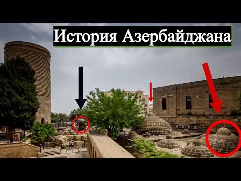 Вот почему Азербайджан древний и Ереван принадлежит Азербайджану. Фальсификация книг в школах.