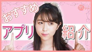 モデル愛用!おすすめアプリ大公開♡ まつきりな編♡MimiTV♡ 松木里菜 検索動画 25