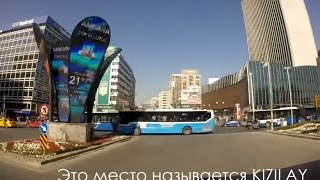 Анкара (Ankara, KIZILAY центр города) парки, голуби, шопинг, пробки, жигули.