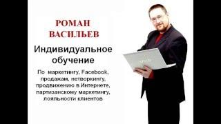 Индивидуальное  обучение от онлайн советника по маркетингу Романа Васильева