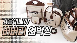 버버리 캔버스백 몽땅 언박싱, 명품 하울, 유럽 한국 …