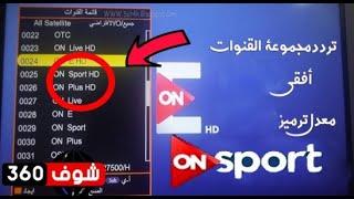 تردد قناة ON E أون اي رمضان 2020 علي النايل سات الناقلة لمسلسلات رمضان