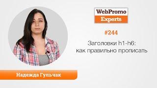 видео Заголовок H1 WordPress, как прописать тег правильно
