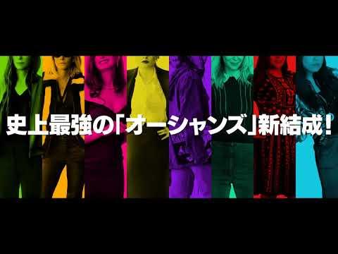 超豪華メンバー勢揃い!オーシャンズたちの魅力がハンパない!映画『オーシャンズ8』キャラクター動画公開!