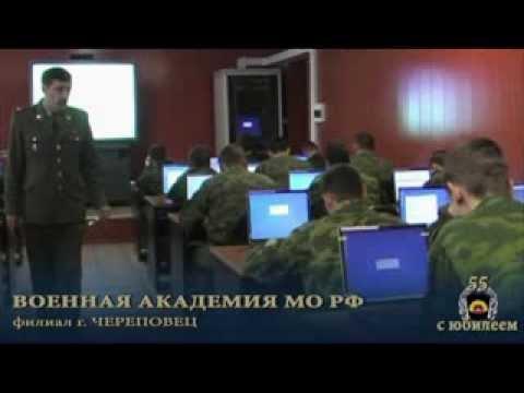 Филиал Военной академии Министерства обороны РФ, город Череповец