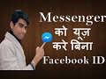 How to Use Messenger Without FACEBOOK - MUST WATCH!