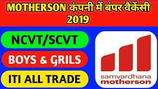 Motherson Sumi system Limited Campus 2019//ITI Campus job 2019//ITI CAMPUS//ASITIJOB