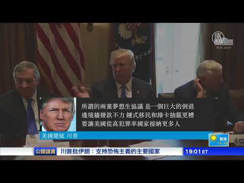 川普不满参院梦想生协议 重申边境安全(美国参议院_特朗普)