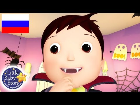 детские песенки | Хэллоуин - время наряжаться | мультфильмы для детей | Литл Бэйби Бам