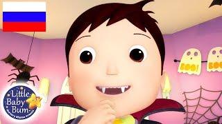 детские песенки   Хэллоуин - время наряжаться   мультфильмы для детей   Литл Бэйби Бам