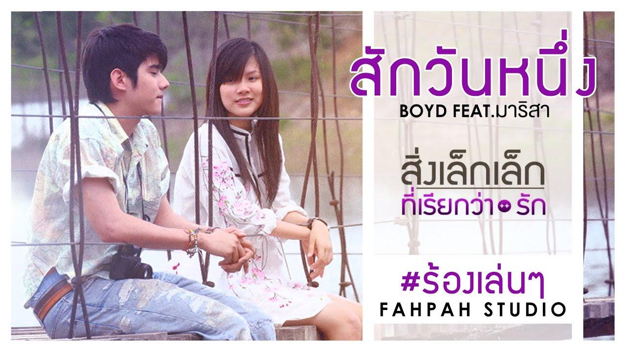 #ร้องเล่นๆ (Live Cover) สักวันหนึ่ง - BOYd feat. มาริสา \ Fahpah Studio