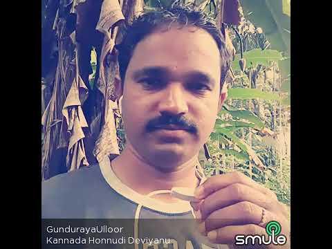 Kannada honnudi deviyanu/ಕನ್ನಡ ಹೂನ್ನುಡಿ ದೇವಿಯನ್ನು-Gunduraya ulloor