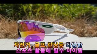 오클리 레이다락 스포츠고글 도수 제작