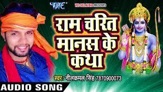 (2018) Superhit राम भजन - Ram Charit Manash Ke Katha - Neelkamal Singh - Bhojpuri Ram Bhajan 2018
