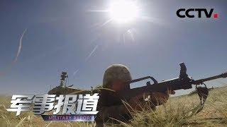 《军事报道》 20190721| CCTV军事