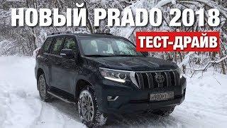 toyota Land Cruiser Prado 2018: