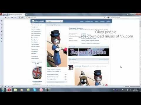 Download music from Vk.com или качаем музыку с Вконтакте