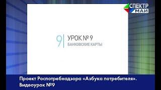 Проект Роспотребнадзора «Азбука потребителя». Видеоурок № 9