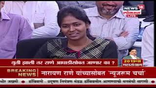 LIVE : मोदी सरकार परत येईल का? नारायण राणेंनी वर्तवला अंदाज | 22 Jan 2019