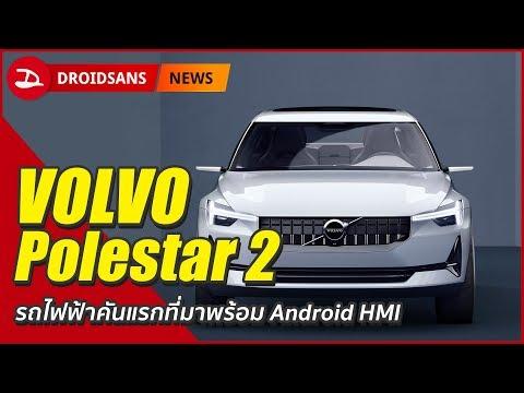 Volvo Polestar 2 รถไฟฟ้าคันแรกของโลก มาพร้อม Google Android HMI | Droidsans - วันที่ 08 Jan 2019