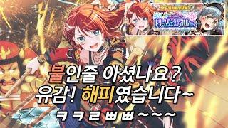 뱅드림 한도리 이벤트 정보 [Have a good HALLOWEEN!!] + 드림 페스티벌