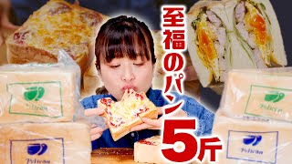 【パン5斤】【大食い】究極のジャムチーズトースト!約80年の歴史「パンのペリカン」を贅沢に味わう。四つ葉醗酵バターと @おるたなChannel さんのジャムで【ロシアン佐藤】【RussianSato】