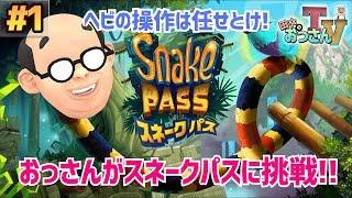 【田中のおっさんTV #1】ヘビの操作は任せとけ!スネークパスに挑戦!