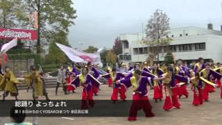 第18回みちのくYOSAKOIまつり 泉区民広場2日目ラスト総踊り【よっちょれ】