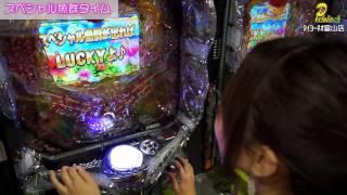 PICHELIN【TAIYO NEO.ch】 第07回 タイヨーネオ富山店 / スーパー海物語IN沖縄3 thumbnail