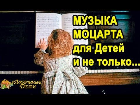 ♫ Музыка Моцарта для детей (Mozarts music for children). Классическая музыка для детей.