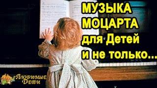 ♫ Музыка Моцарта для детей (Mozart's music for children). Классическая музыка для детей.(Музыка Моцарта для детей (Mozart's music for children). Классическая музыка для детей. МОБИЛЬНОЕ ПРИЛОЖЕНИЕ