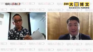 福岡人図鑑 第89回 大賀博文さん(2020年 8/1放送)