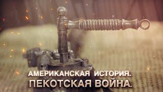Американская История. Пекотская война.