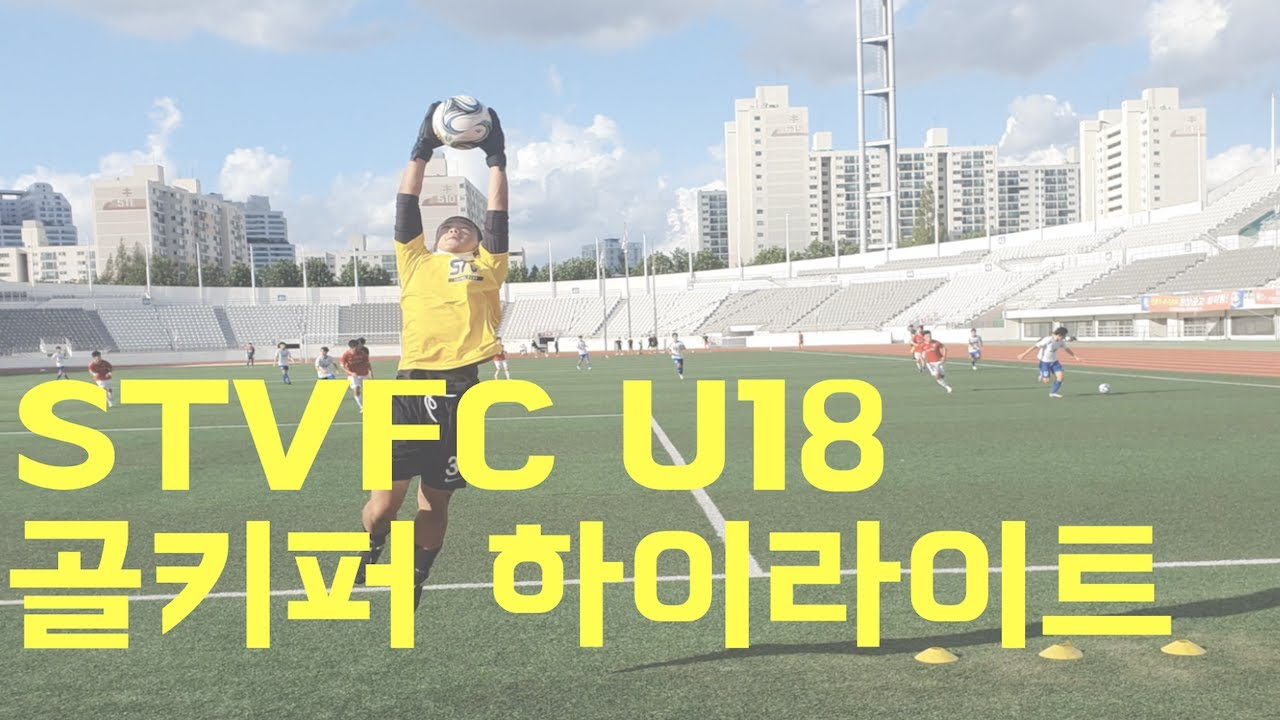 STVFC U18 골키퍼 하이라이트ㅣ 고2 정현수